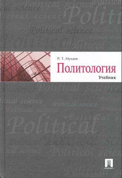 Политология Учеб.