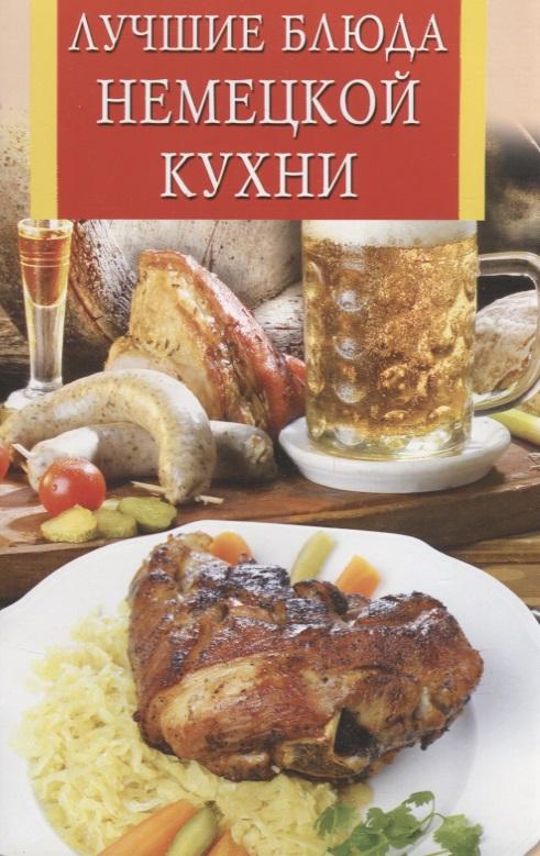 Забирова А. (сост.) Лучшие блюда немецкой кухни ISBN: 9785956712887 ножи для кухни лучшие