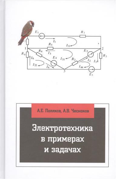 Электротрехника в примерах и задачах. Учебник