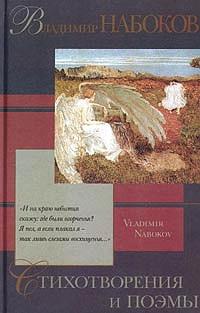 Набоков Стихотворения и поэмы