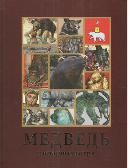 Медведь в истории культуры