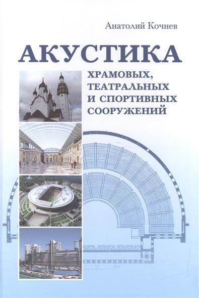 Акустика храмовых, театральных и спортивных сооружений