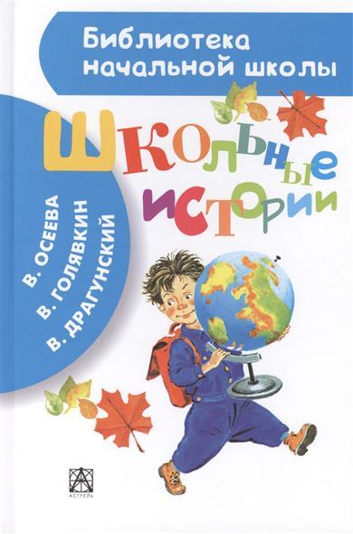 цены Драгунский В., Голявкин В., Каминский Л., Осеева В. и др. Школьные истории