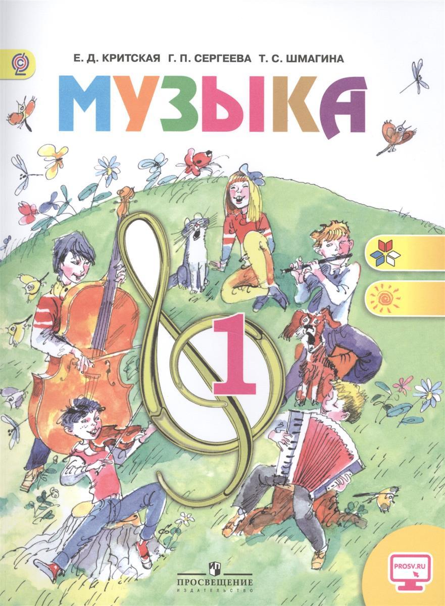 Музыка. Учебник. 1 класс