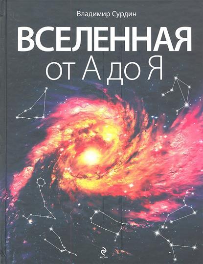 Сурдин В. Вселенная от А до Я