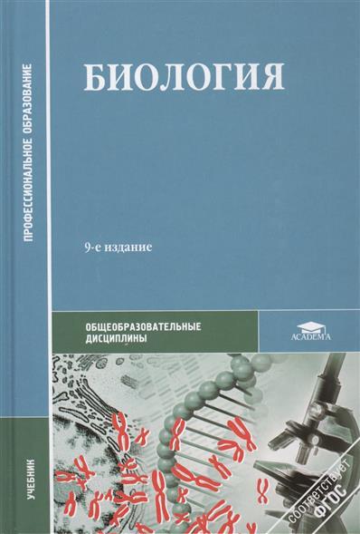 Биология. Учебник. 9-е издание, стереотипное