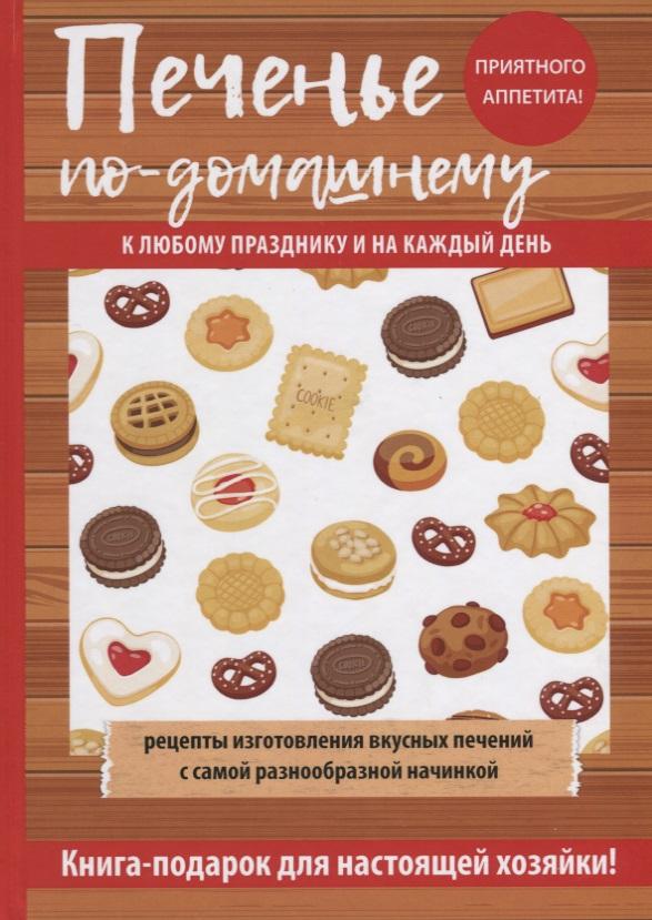 Кулинария выпечка печенья