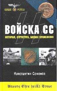 Войска СС История структура боевое применение