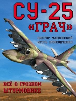 """Су-25 """"Грач"""". Все о грозном штурмовике."""