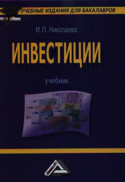Николаева И.: Инвестиции. Учебник