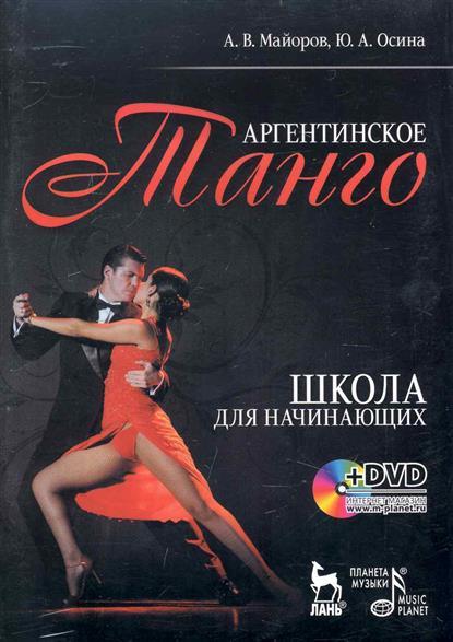 Майоров А., Осина Ю. Аргентинское танго Школа для начинающих