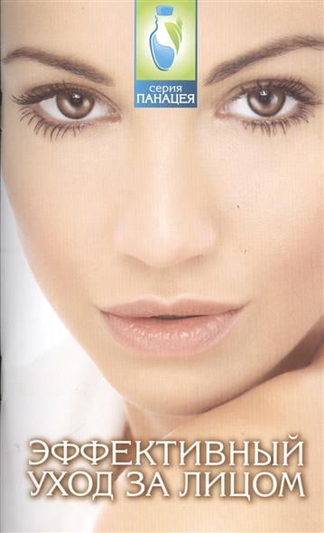 Эффективный уход за лицом: очищаем кожу, устраняем морщины, отеки, мешки под глазами, снимаем усталость