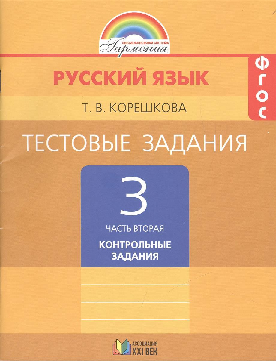 Корешкова Т. Русский язык. Тестовые задания. 3 класс. В двух частях. Часть вторая. Контрольные задания
