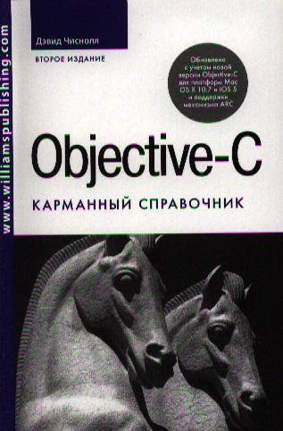 Чиснолл Д. Objective-C. Карманный справочник. Второе издание neal goldstein objective c programming for dummies