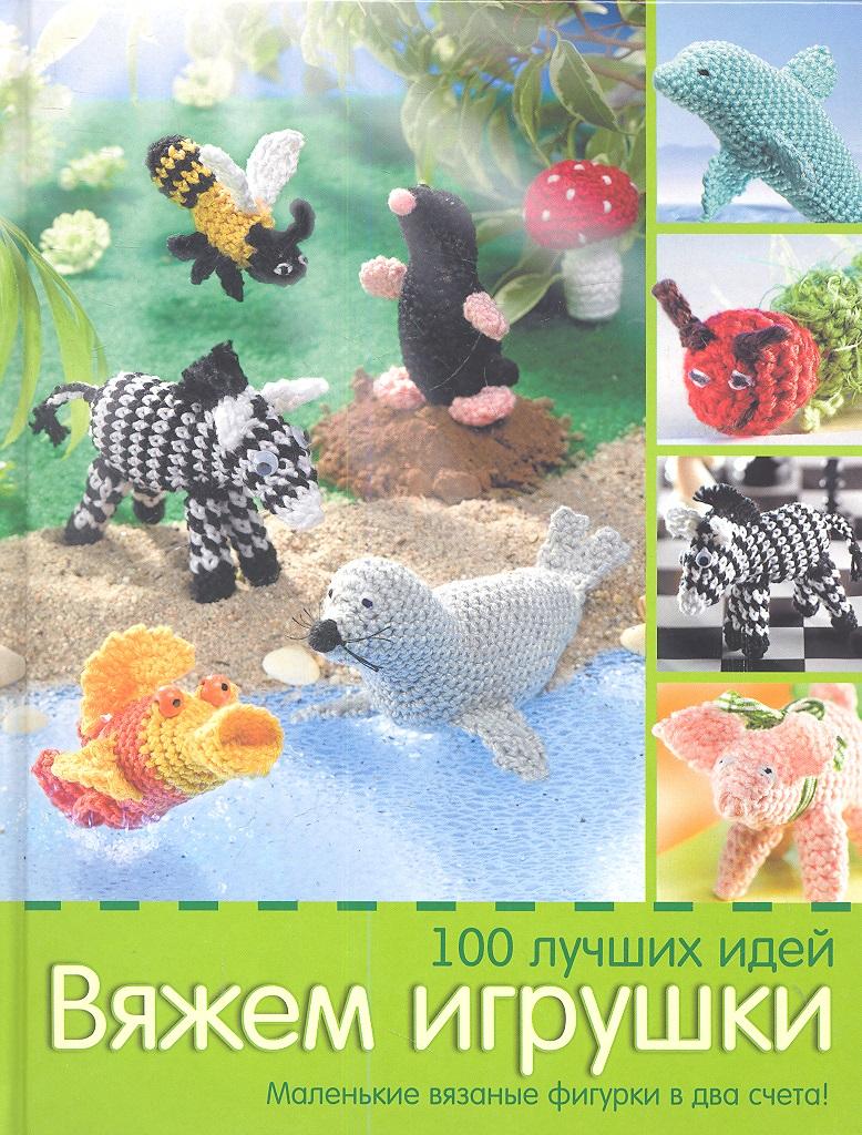 Бигель А. Вяжем игрушки. Маленькие вязаные фигурки в два счета йостес ева вяжем два носка одновременно круговые спицы