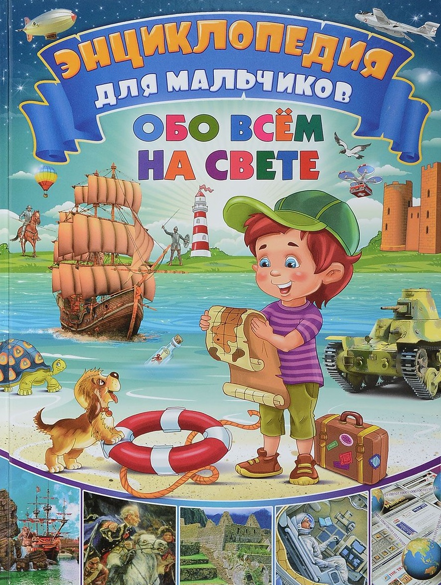 Феданова Ю. (ред.) Энциклопедия для мальчиков обо всём на свете