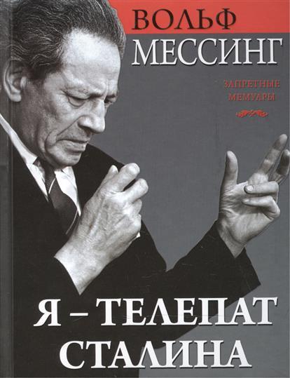 Мессинг В. Я - телепат Сталина плигина я ред мемуары матери сталина 13 женщин джугашвили
