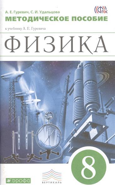 Физика. 8 класс. Методическое пособие к учебнику А.Е. Гуревича
