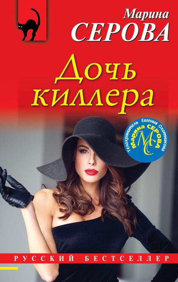 Серова М. Дочь киллера