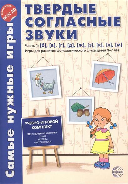 Фирсанова Л., Маслова Е. Твердые согласные звуки. Часть 1