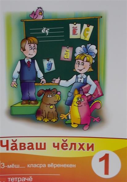 Языку тетрадь рабочая чувашскому гдз 3 2 часть по класс