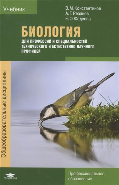 Биология для профессий и специальностей технического и естественно-научного профилей. Учебник