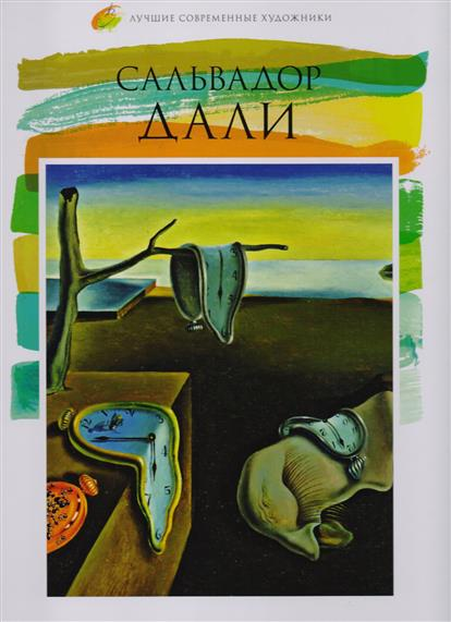 Кононенко Р. Сальвадор Дали (1904-1989) дали сальвадор дневник одного гения