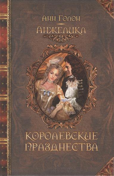 Голон А.: Анжелика. Королевские празднества. Исторический роман