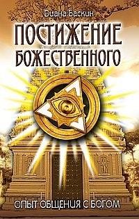 Баскин Д. Постижение Божественного. Опыт общения с Богом. 2-е издание