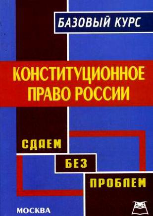 Колпаков Р. Конституционное право России Базовый курс федор колпаков резонансы мужества