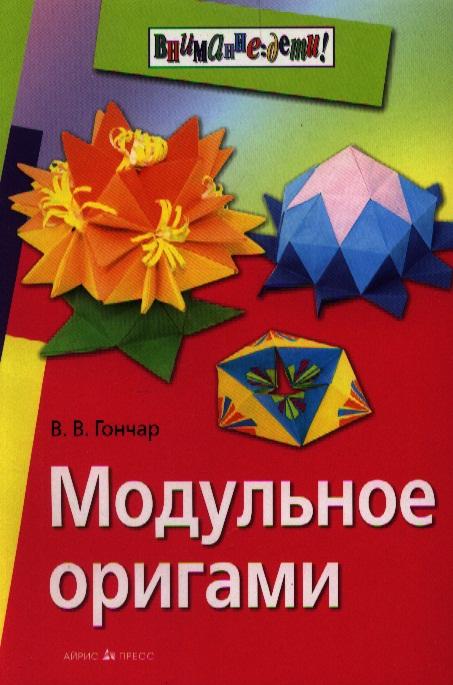 Гончар В. Модульное оригами тихова г модульное оригами