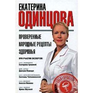 Одинцова Е. Проверенные нар. рецепты здоровья