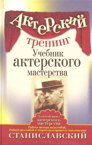 Актерский тренинг Учебник актерского мастерства