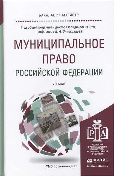 Муниципальное право Российской Федерации. Учебник для для бакалавриата и магистратуры