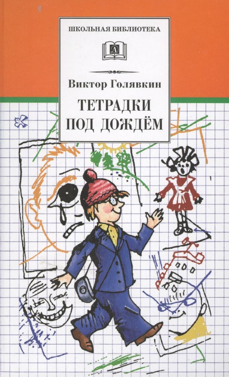 Голявкин В. Тетрадки под дождем ISBN: 5080038500 художественные книги росмэн внеклассное чтение голявкин в тетрадки под дождем