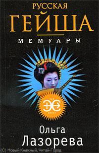 Русская гейша Мемуары