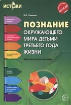 Познание окружающего мира детьми третьего года жизни. Методическое пособие. Физическое развитие. Социально-коммуникативное развитие