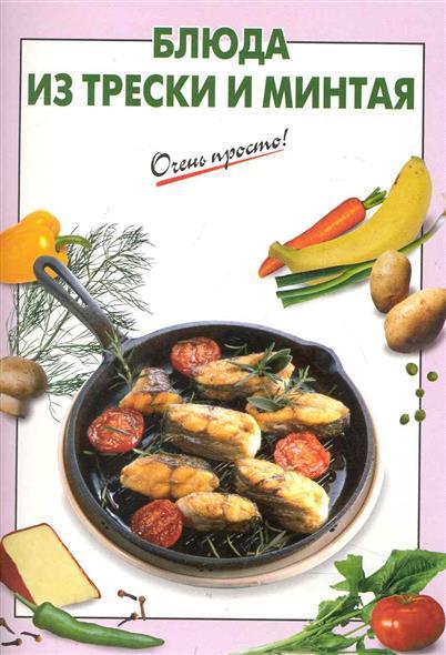 Блюда из трески и минтая