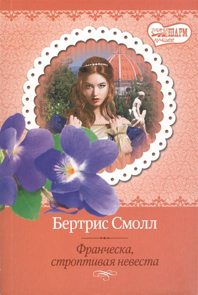 Смолл Б. Франческа, строптивая невеста