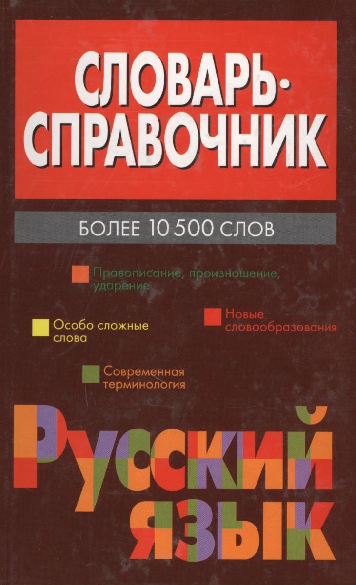 Жабцев В. (авт.-сост.) Словарь-справочник Русский язык