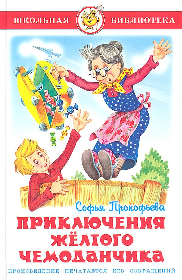 Прокофьева С. Приключения желтого чемоданчика прокофьева с приключения желтого чемоданчика isbn 9785389025783