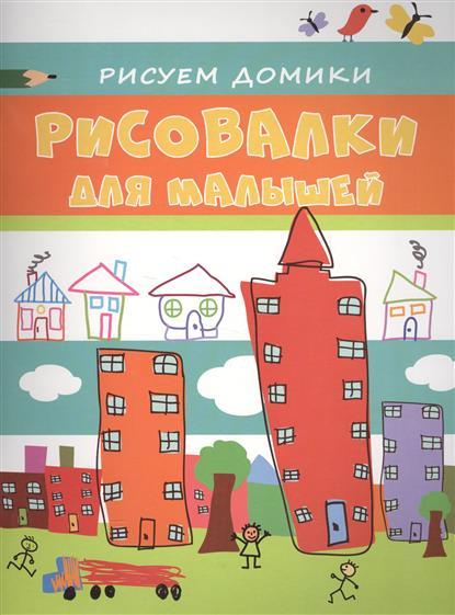 Бирюкова А. (ред.) Рисовалки для малышей. Рисуем домики