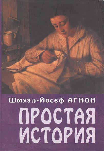 Агнон Ш. Простая история