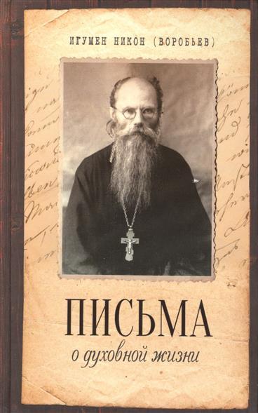 Воробьев Н. Письма о духовной жизни о н калинина основы аэрокосмофотосъемки