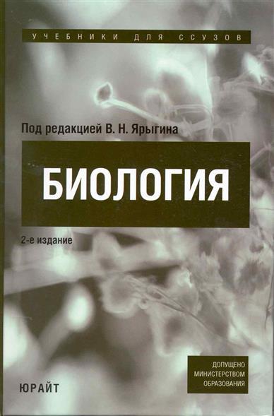 Биология Базовый курс