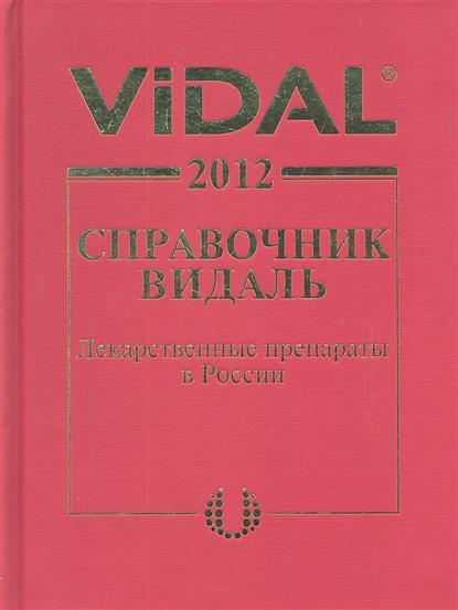 Видаль 2012 Лекарственные препараты в России Справочник