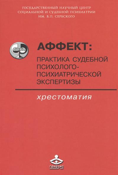 Аффект: практика судебной психолого-психиатрической экспертизы. Хрестоматия