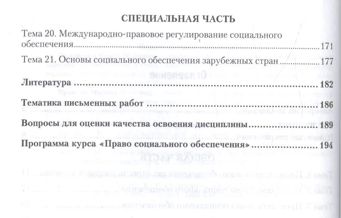 Скачать учебник трудовое право под редакцией хохлова