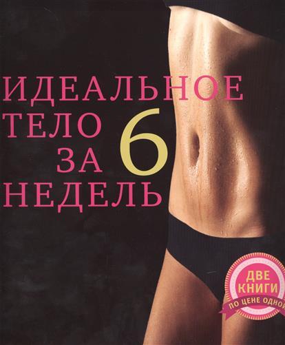 Идеальное тело за 6 недель. Две книги по цене одной. В комплект входят книги
