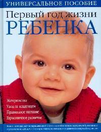 Первый год жизни ребенка Материнство… первый год вашего ребенка неделя за неделей